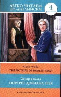Портрет Дориана Грея. The Picture of Dorian Gray